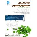 دومین کارگاه راه اندازی کسب و کار اینترنتی