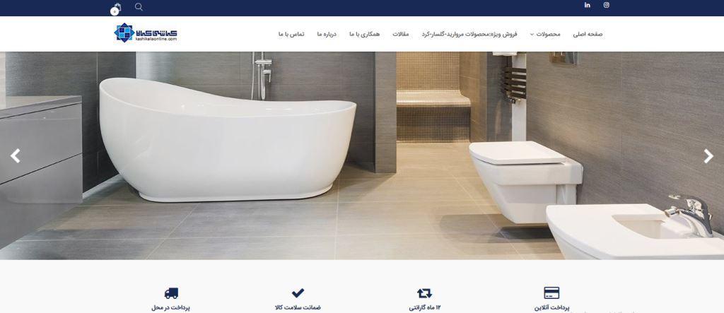 طراحی سایت کاشی کالا آنلاین
