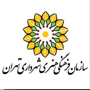 sazmane_farhangi_honari_shahrdari_tehran_20110817_1430971980