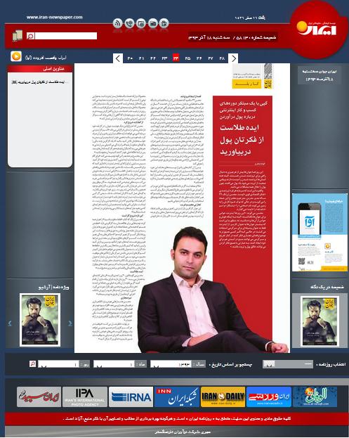 مصاحبه روزنامه ایران با محسن ارژنگ