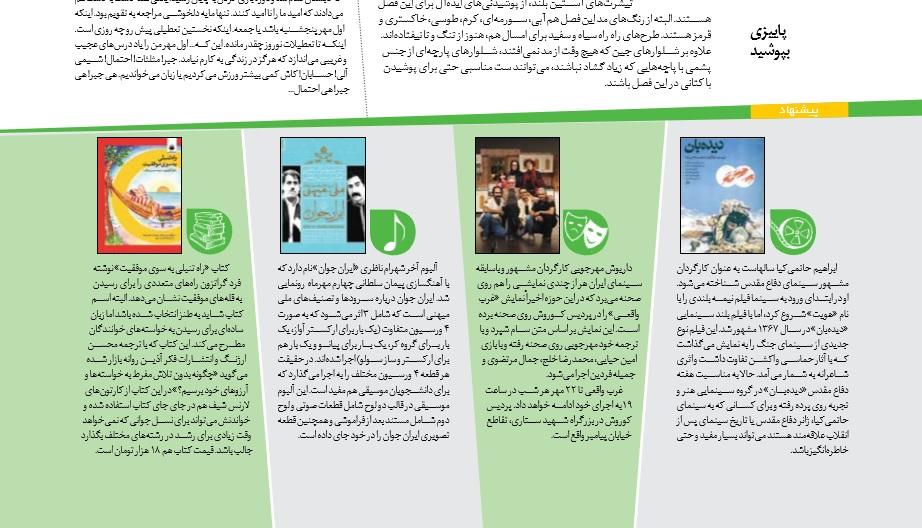 بازتاب چاپ کتاب راه تنبلی به سوی موفقیت در روزنامه ایران