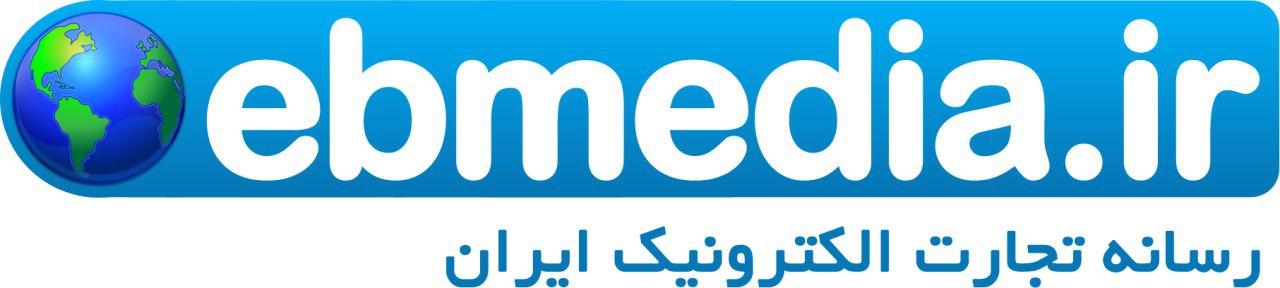رسانه تجارت الکترونیک ایران