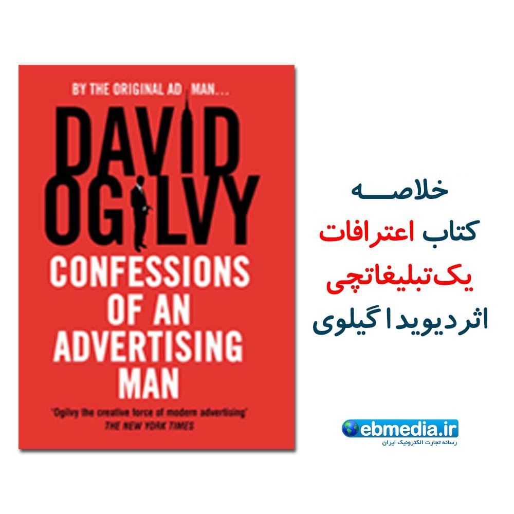 خلاصه کتاب اعترافات یک تبلیغاتچی